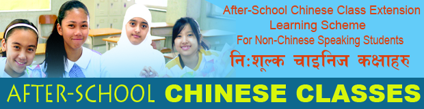 After School Chinese Classes  Caritas Tuen Mun Marden Foundation Secondary School.