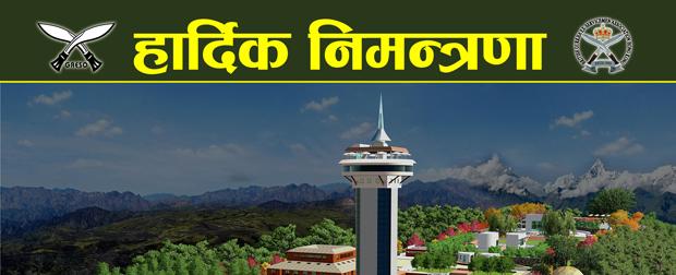 gorkha smarak hardik nimantrana-banner